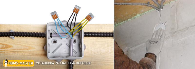 Установка распаечной коробки с подключением