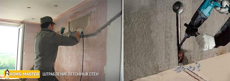 Устройство штрабы по бетону (до 30х30 мм)