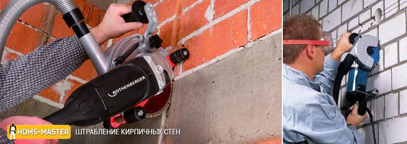 Устройство штрабы по кирпичу (до 30х30 мм)