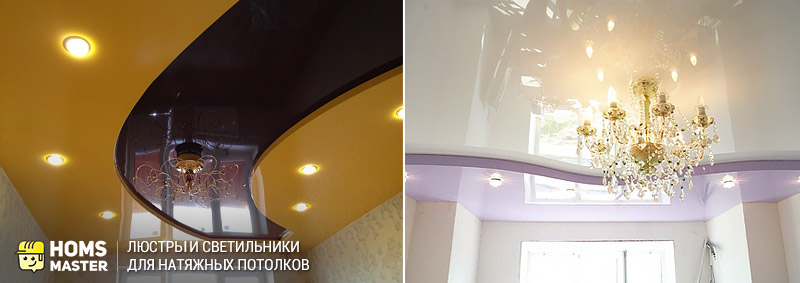 Люстры для натяжных потолков