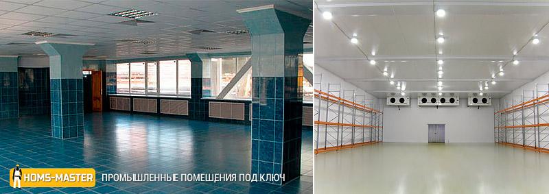 Ремонт и отделка промышленных помещений