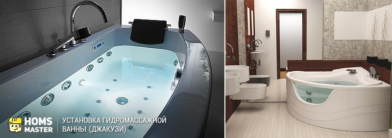 Установка джакузи (гидромассажной ванны)