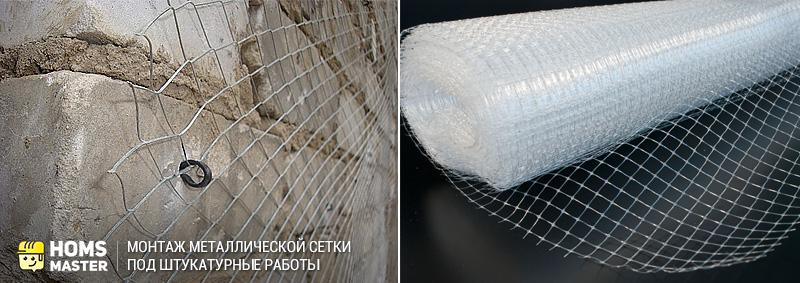 Установка армированной сетки под штукатурку