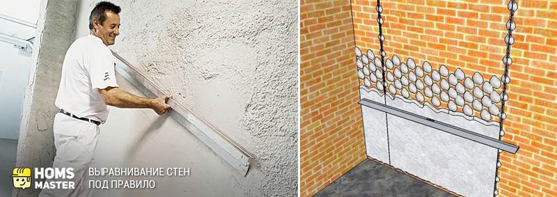 Выравнивание стен (под правило)
