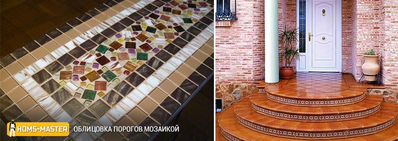 Облицовка порогов мозаикой