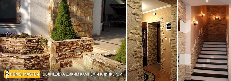 Облицовка стен диким камнем и клинкером