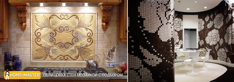 Облицовка стен мозаикой с подбором рисунка