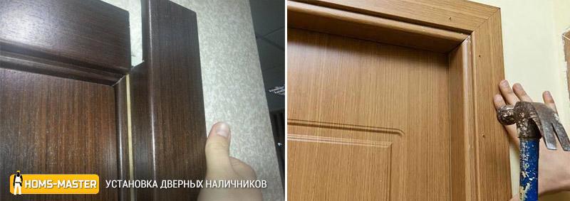 Установка дверных наличников