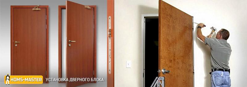 Установка одностворчатого дверного блока